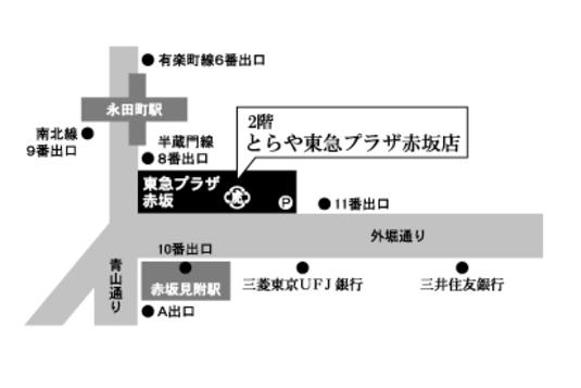 赤坂 見附 東急 プラザ
