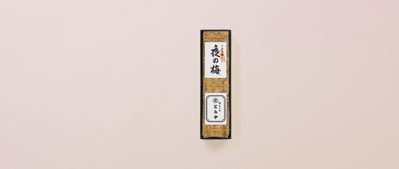 【虎屋】竹皮包羊羹 夜の梅
